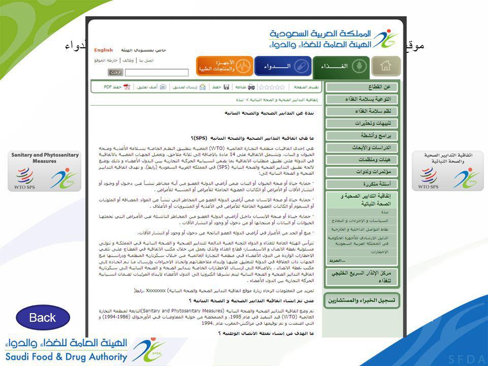 موقع اتفاقية التدابير الصحية والصحة النباتية على موقع الهيئة العامة للغذاء والدواء Back
