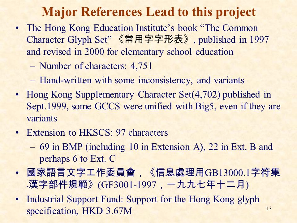 13 Major References Lead to this project The Hong Kong Education Institutes book The Common Character Glyph Set, published in 1997 and revised in 2000