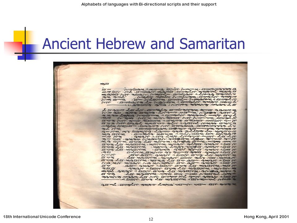 18th International Unicode ConferenceHong Kong, April 2001 Alphabets of languages with Bi-directional scripts and their support 12 Ancient Hebrew and Samaritan