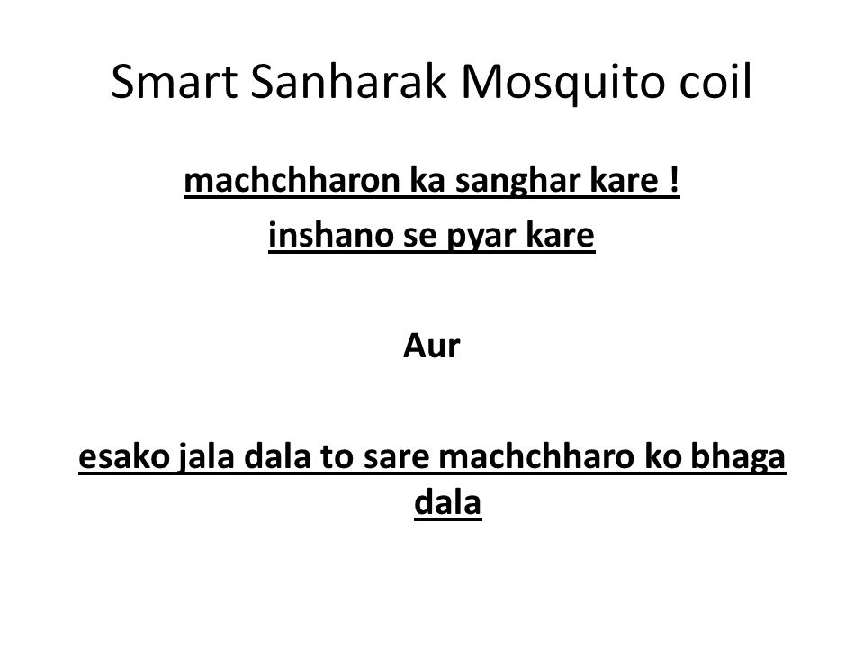 Smart Sanharak Mosquito coil machchharon ka sanghar kare ! inshano se pyar kare Aur esako jala dala to sare machchharo ko bhaga dala