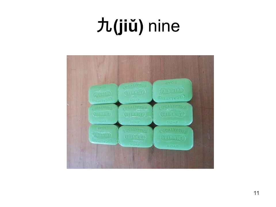 (jiǔ) nine 11