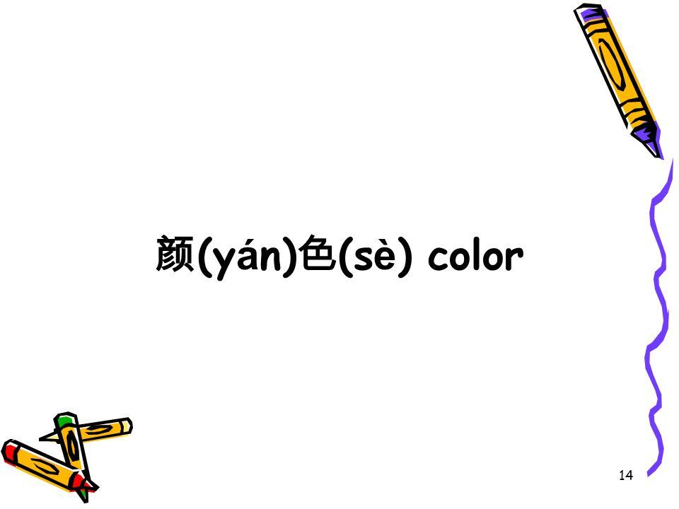 (y á n) (s è ) color 14