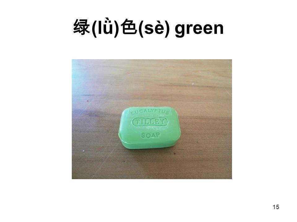 (lǜ) (sè) green 15