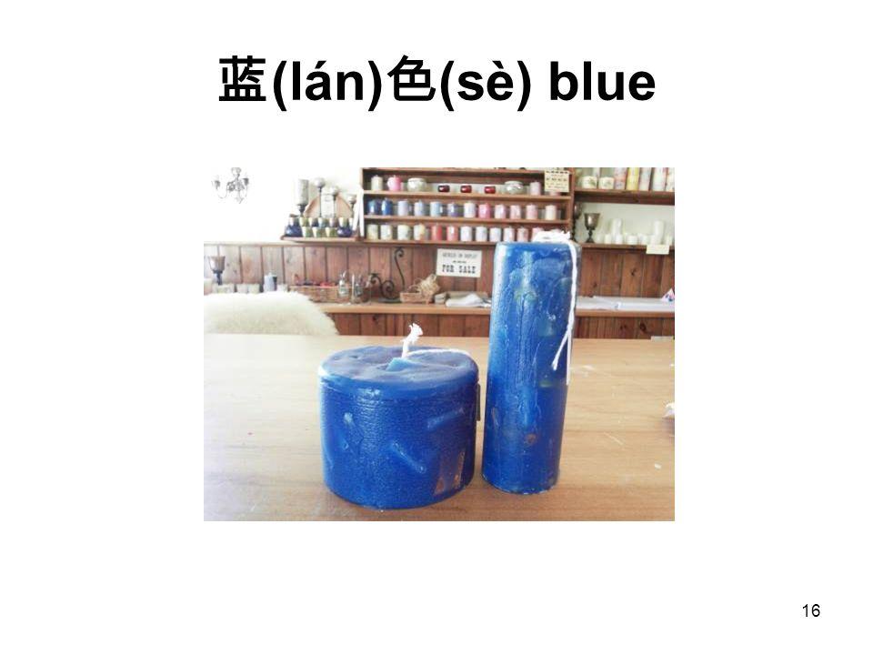 (lán) (sè) blue 16
