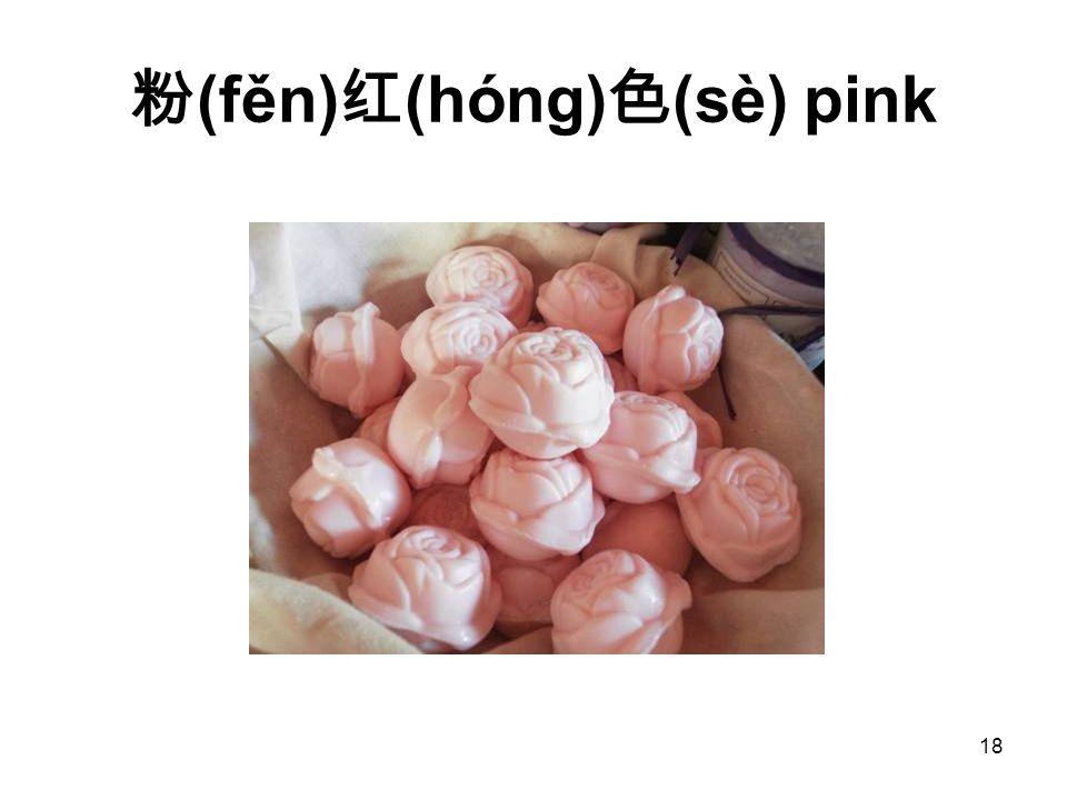 (fěn) (hóng) (sè) pink 18