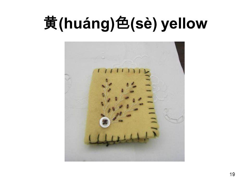 (huáng) (sè) yellow 19