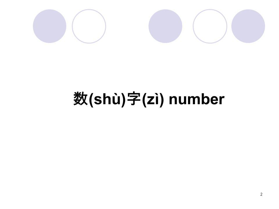 (shù) (zì) number 2