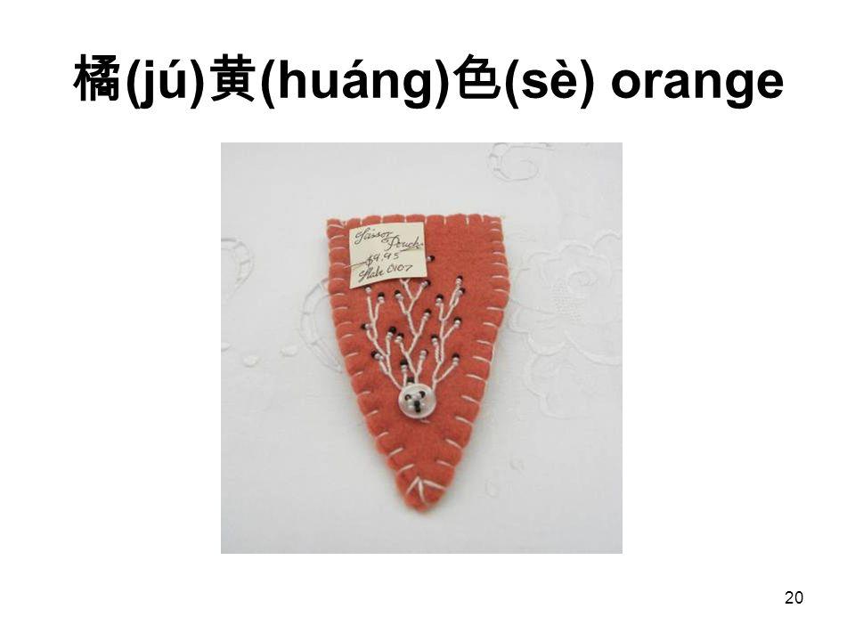 (jú) (huáng) (sè) orange 20