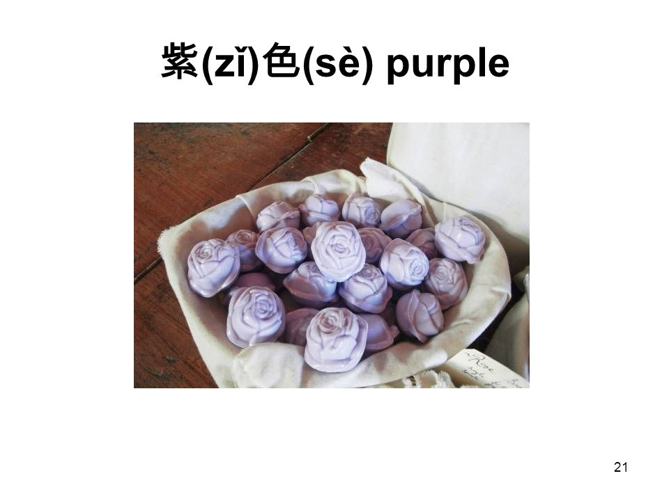 (zǐ) (sè) purple 21
