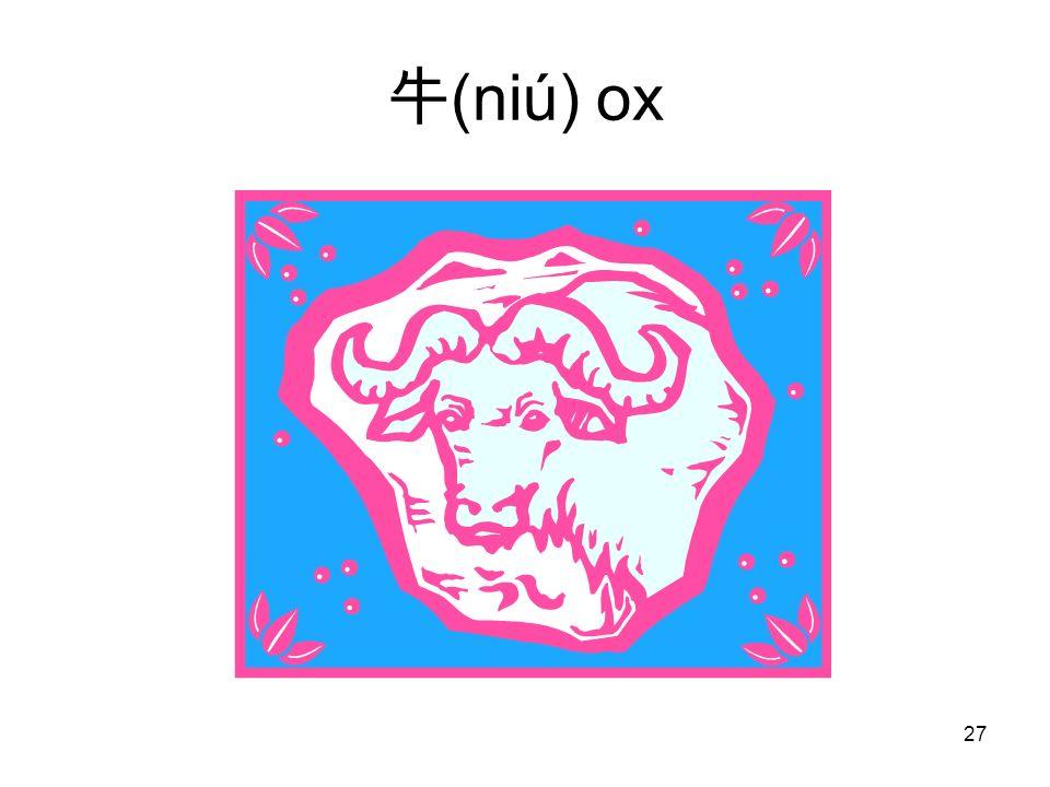 (niú) ox 27