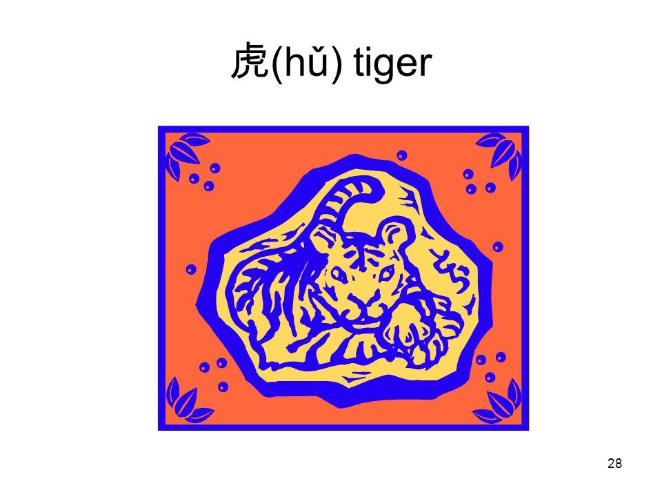 (hǔ) tiger 28