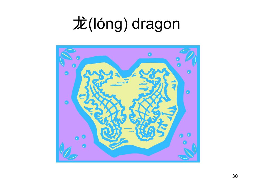 (lóng) dragon 30