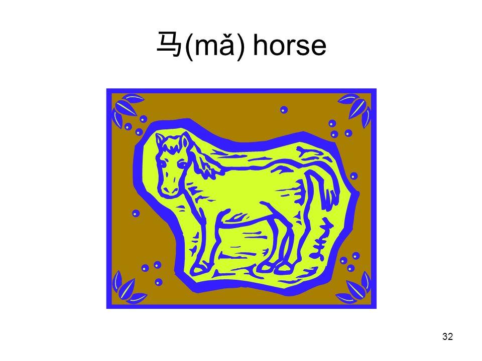 (mǎ) horse 32