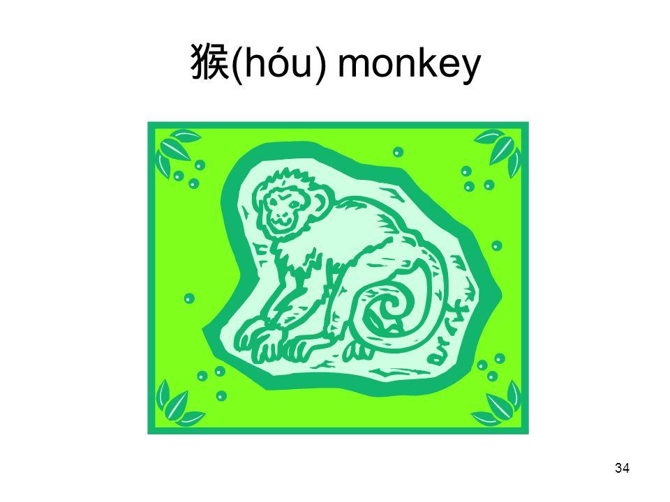 (hóu) monkey 34