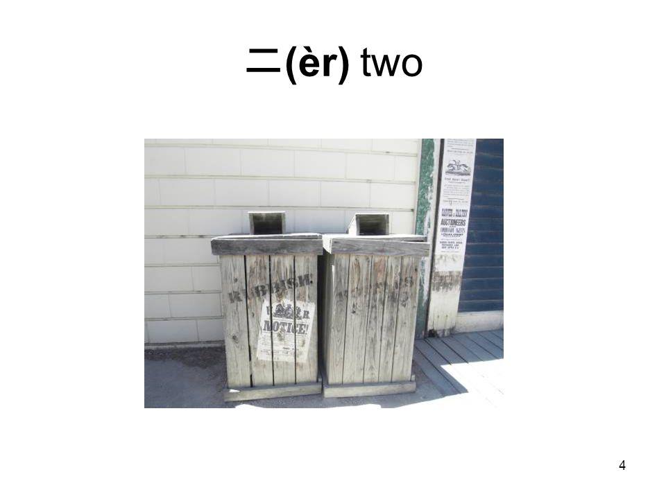 (èr) two 4