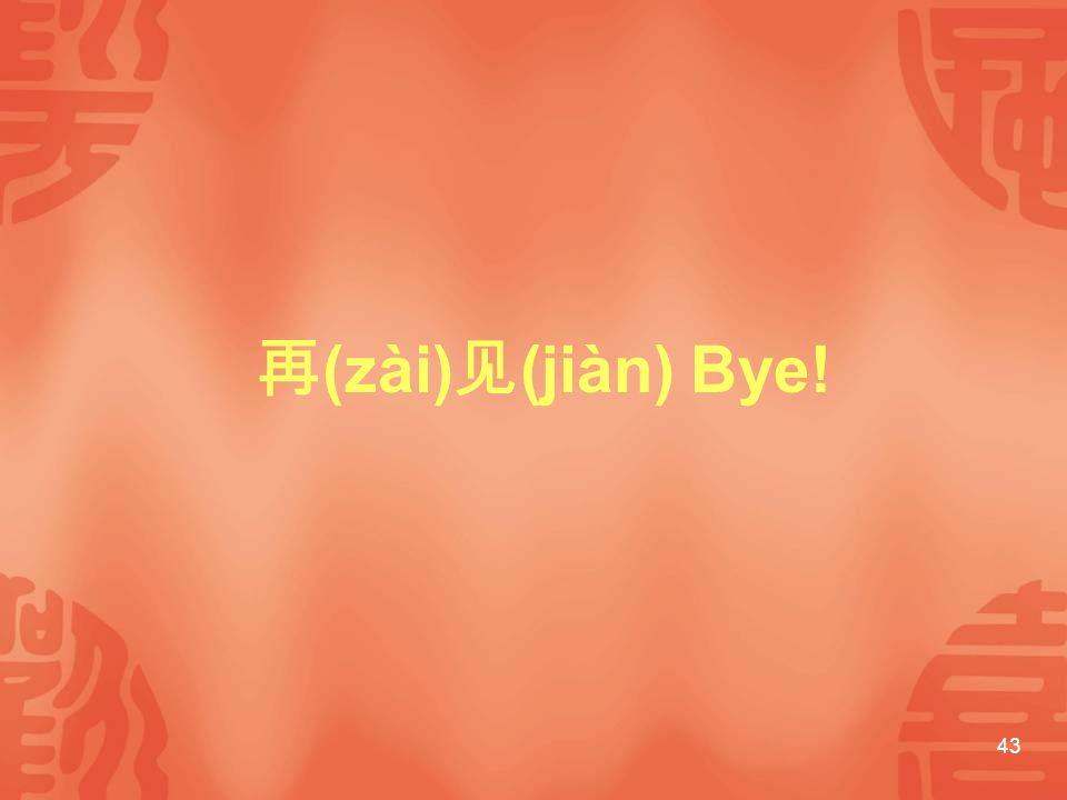(zài) (jiàn) Bye! 43