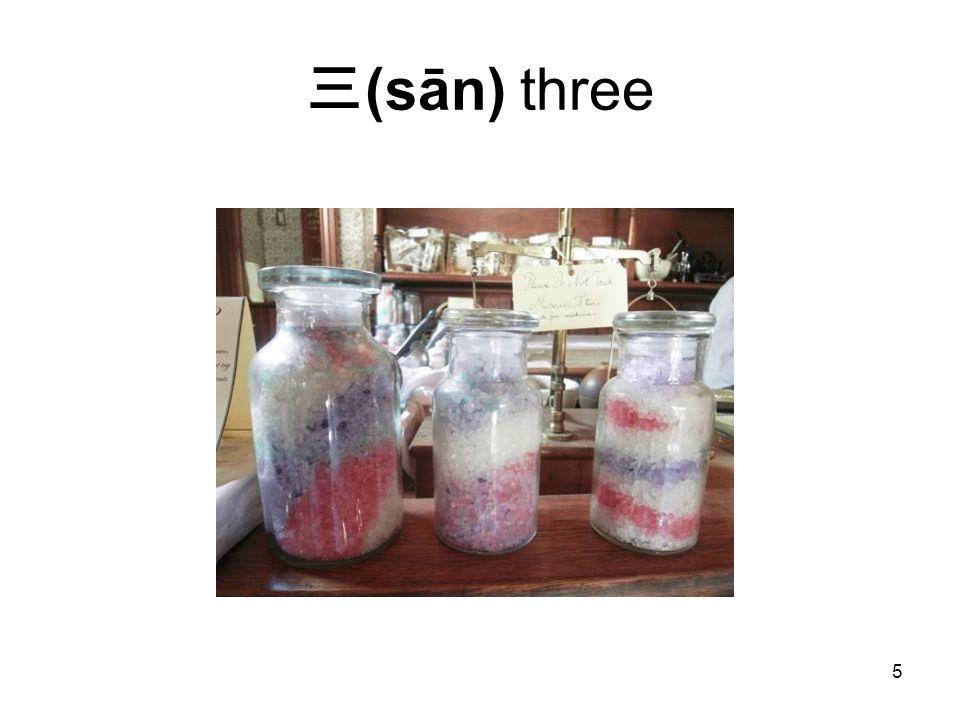 (sān) three 5
