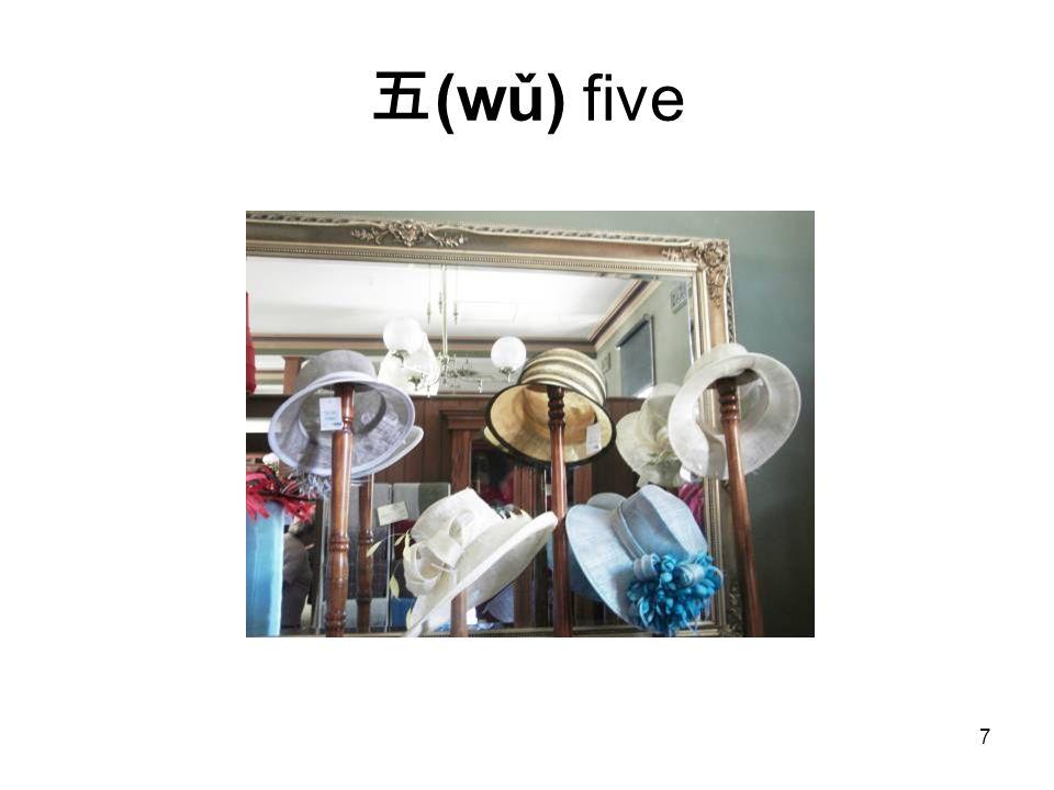 (wǔ) five 7