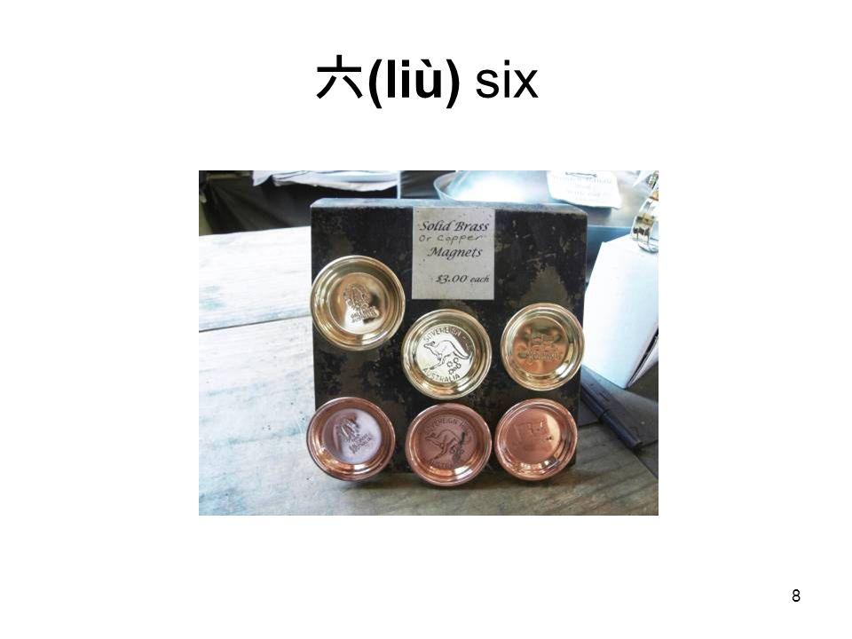 (liù) six 8