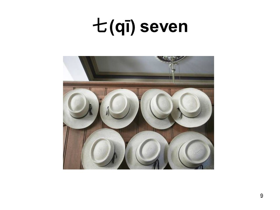 (qī) seven 9
