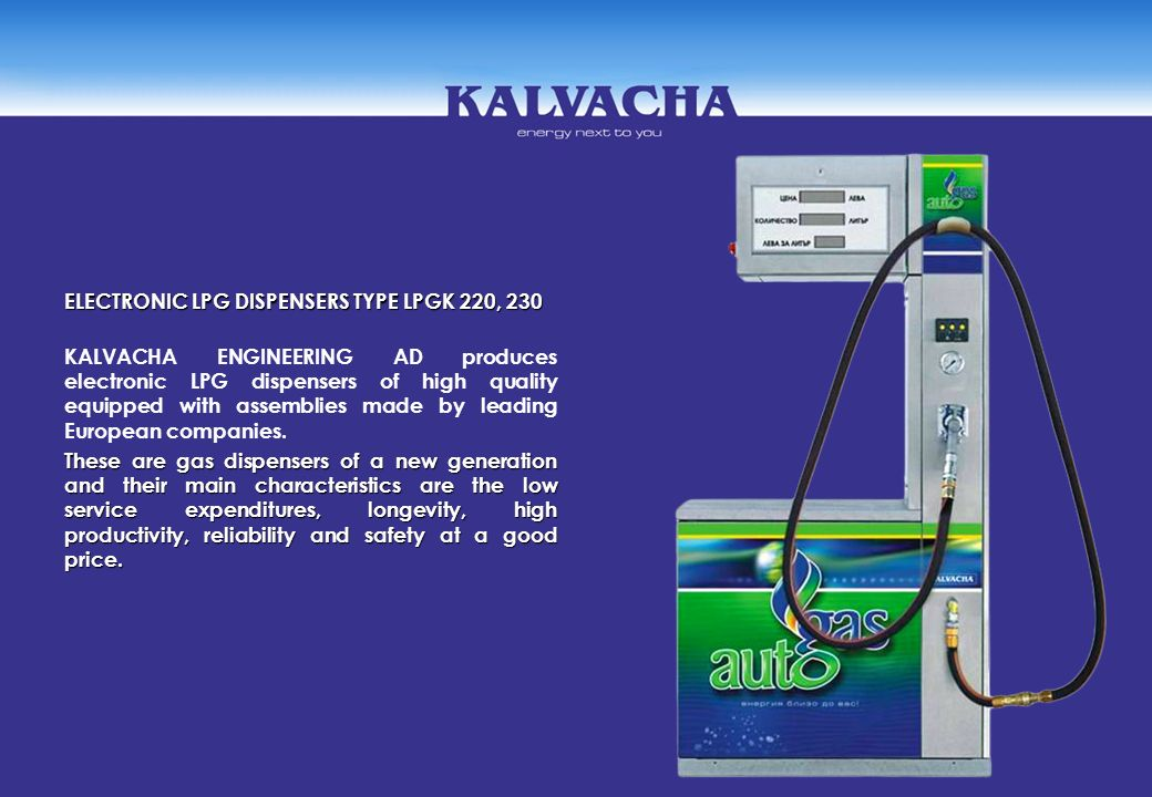 ELECTRONIC LPG DISPENSERS TYPE LPGK 220, 230 KALVACHA ENGINEERING AD produces electronic LPG dispensers of high quality equipped with assemblies made