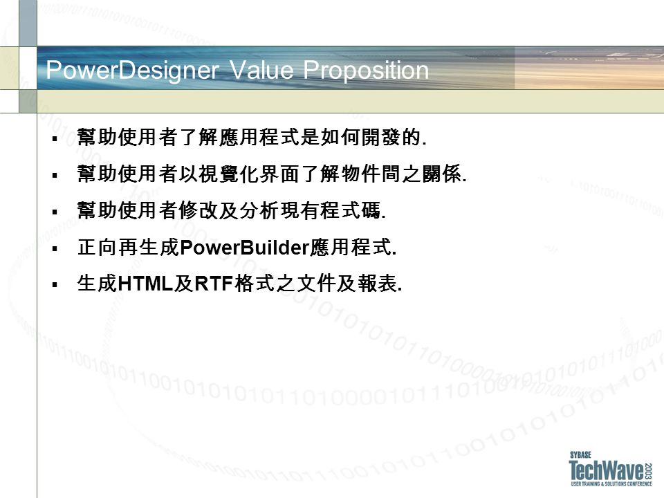 PowerDesigner Value Proposition. PowerBuilder. HTML RTF.
