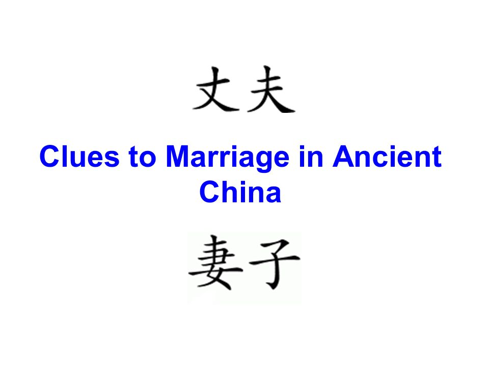 Clues to Marriage in Ancient China