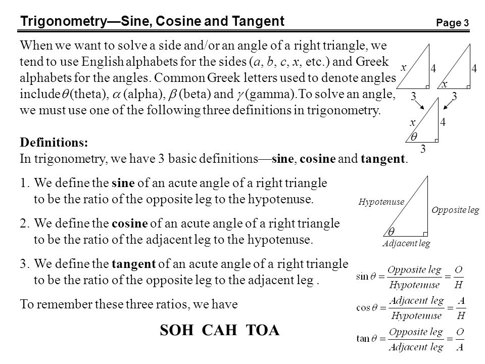 Page 3 TrigonometrySine, Cosine and Tangent When we want to solve a side and/or an angle of a right triangle, we tend to use English alphabets for the