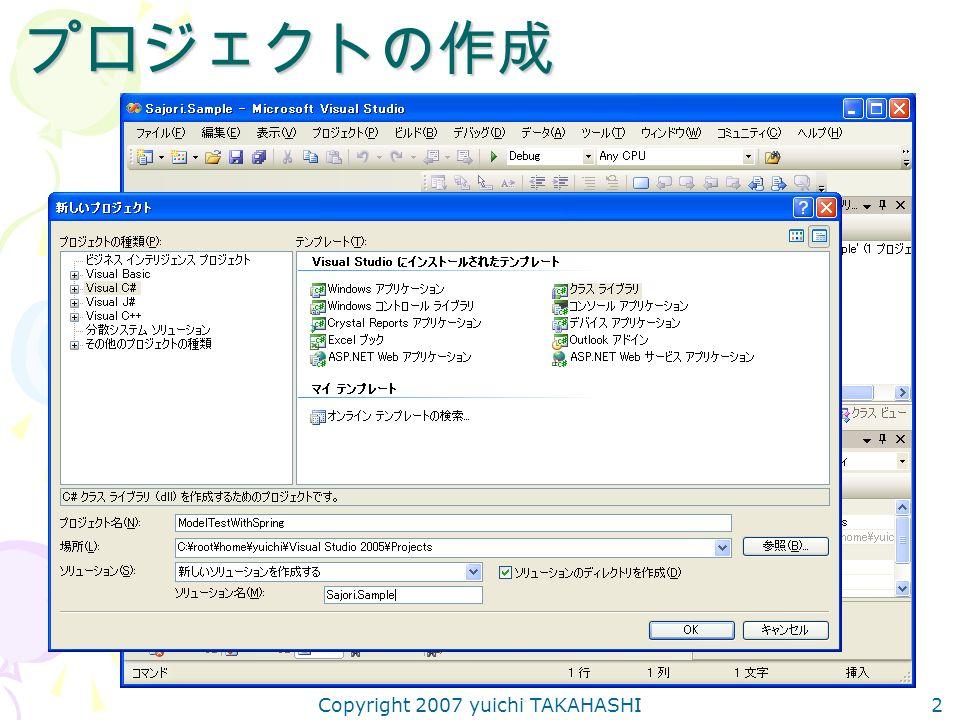 Copyright 2007 yuichi TAKAHASHI2