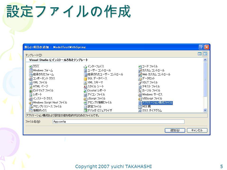 Copyright 2007 yuichi TAKAHASHI5