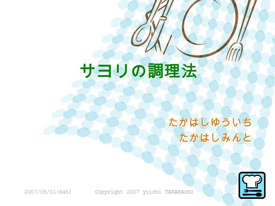 2007/09/01(Sat)Copyright 2007 yuichi TAKAHASHI1