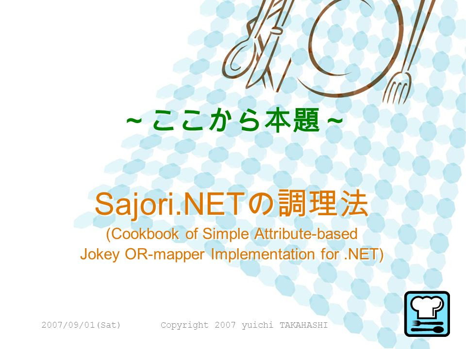 2007/09/01(Sat)Copyright 2007 yuichi TAKAHASHI3 Sajori.NET (Cookbook of Simple Attribute-based Jokey OR-mapper Implementation for.NET) Sajori.NET (Coo