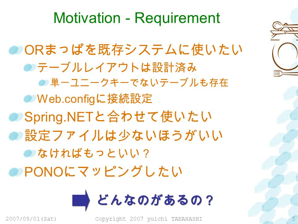 2007/09/01(Sat)Copyright 2007 yuichi TAKAHASHI5 Motivation - Requirement OR Web.config Spring.NET PONO