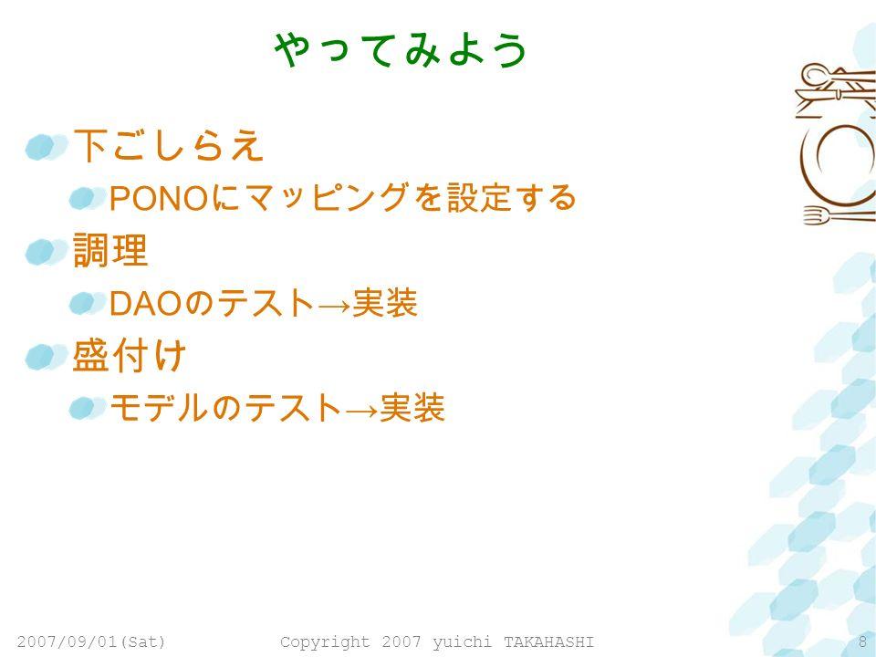 2007/09/01(Sat)Copyright 2007 yuichi TAKAHASHI8 PONO DAO