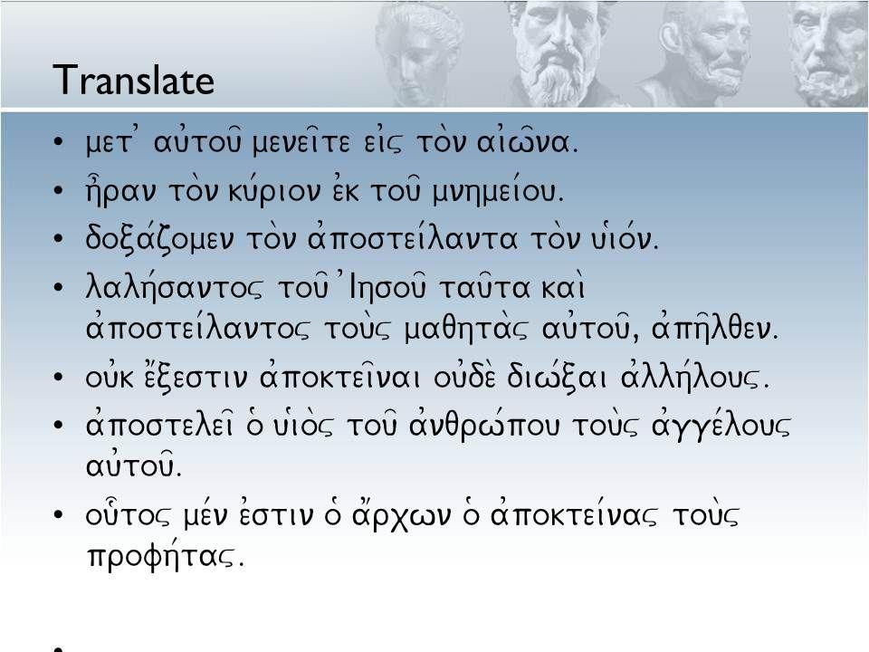 Translate met 0 au0tou= menei=te ei0v to\n ai0w=na.