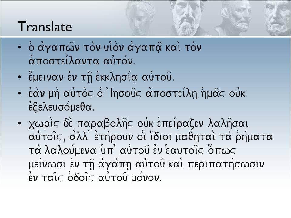 Translate o( a0gapw=n to\n ui9o\n a0gapa=| kai\ to\n a)postei/lanta au0to/n.