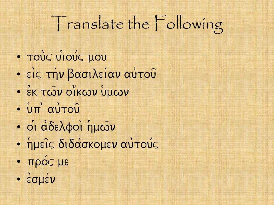 Translate the Following tou\v ui(ou/v mou ei0v th\n basilei/an au0tou= e0k tw=n oi1kwn u(mwn u(p 0 au0tou= oi( a0delfoi\ h(mw=n h(mei=v dida/skomen au0tou/v pro/v me e0sme/n