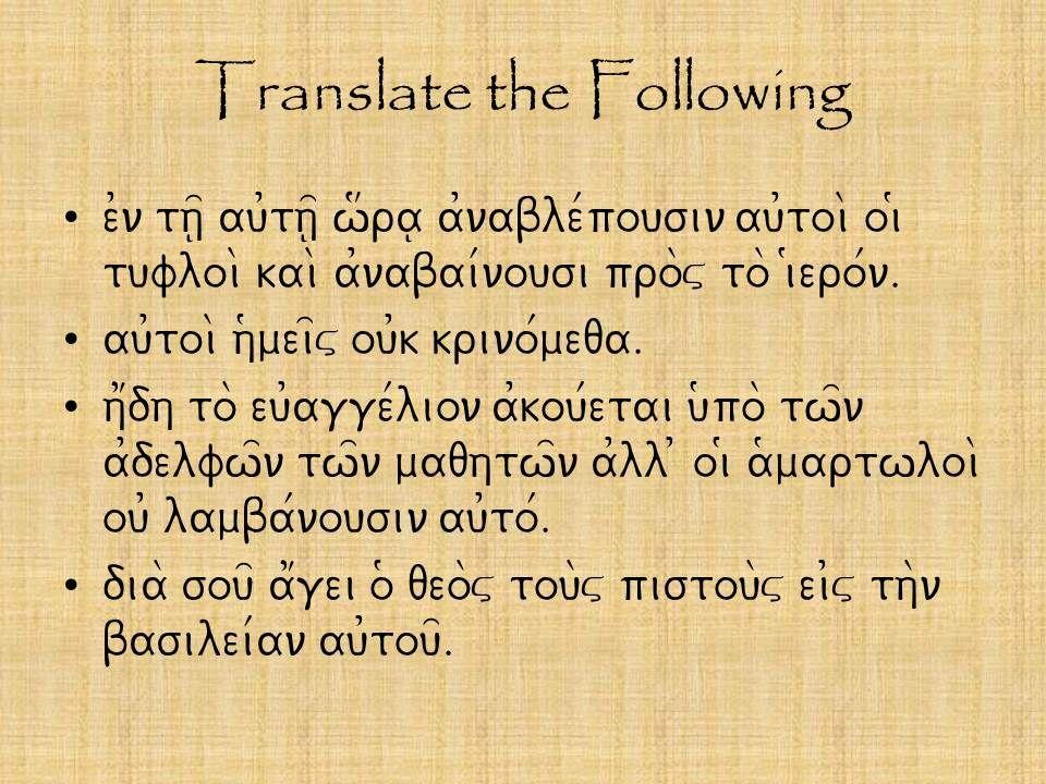 Translate the Following e0n th=| au0th=| w#ra| a0nable/pousin au0toi\ oi( tufloi\ kai\ a0nabai/nousi pro\v to\ i(ero/n.