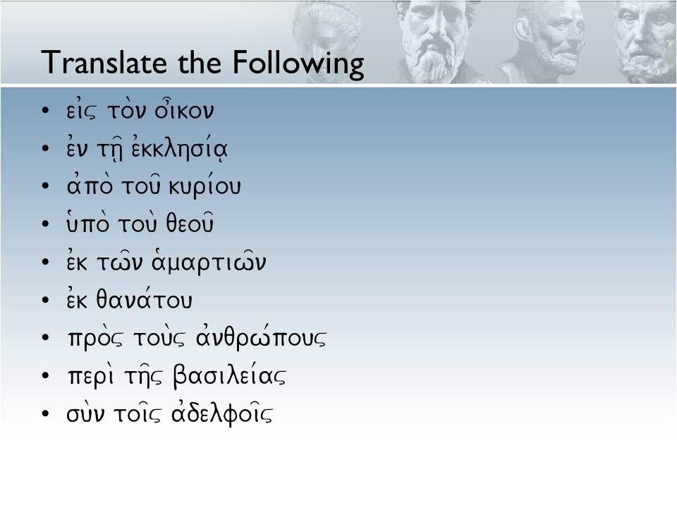 Translate the Following ei0v to\n oi}kon e0n th=| e0kklhsi/a| a0po\ tou= kuri/ou u(po\ tou\ qeou= e0k tw=n a(martiw=n e0k qana/tou pro\v tou\v a0nqrw/