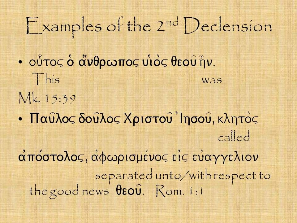 Examples of the 2 nd Declension ou[tov o( a1nqrwpov ui(o\v qeou= h}n. This was Mk. 15:39 Pau=lov dou=lov Xristou= 0Ihsou=, klhto\v called a0po/stolov,
