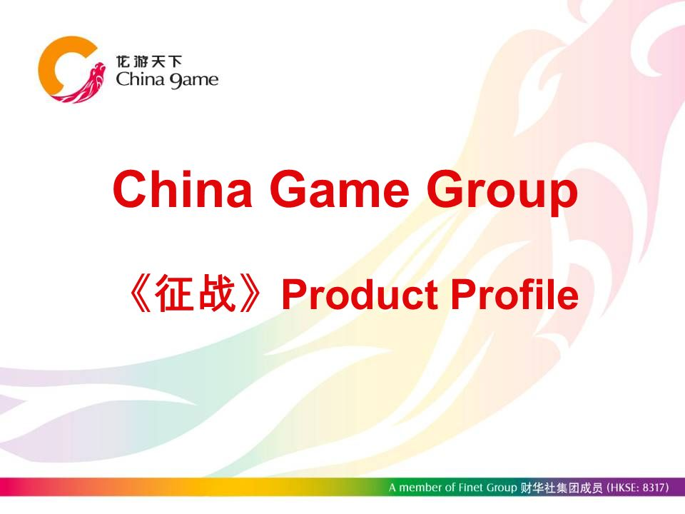 China Game Group Product Profile