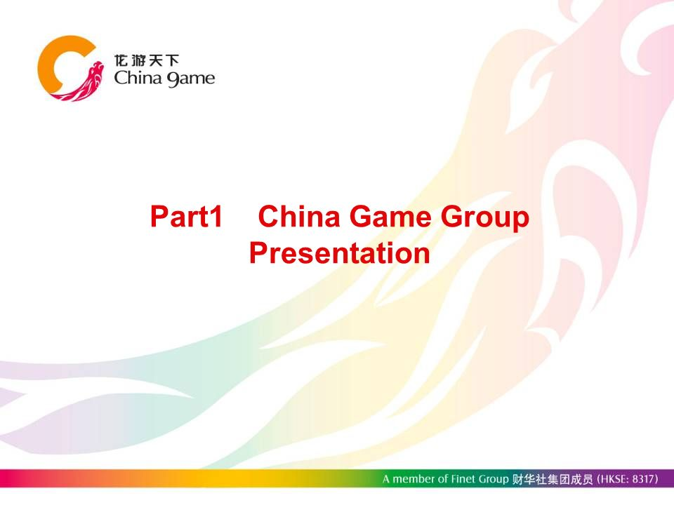 Part1 China Game Group Presentation