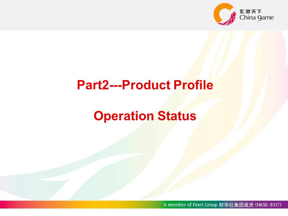Part2---Product Profile Operation Status