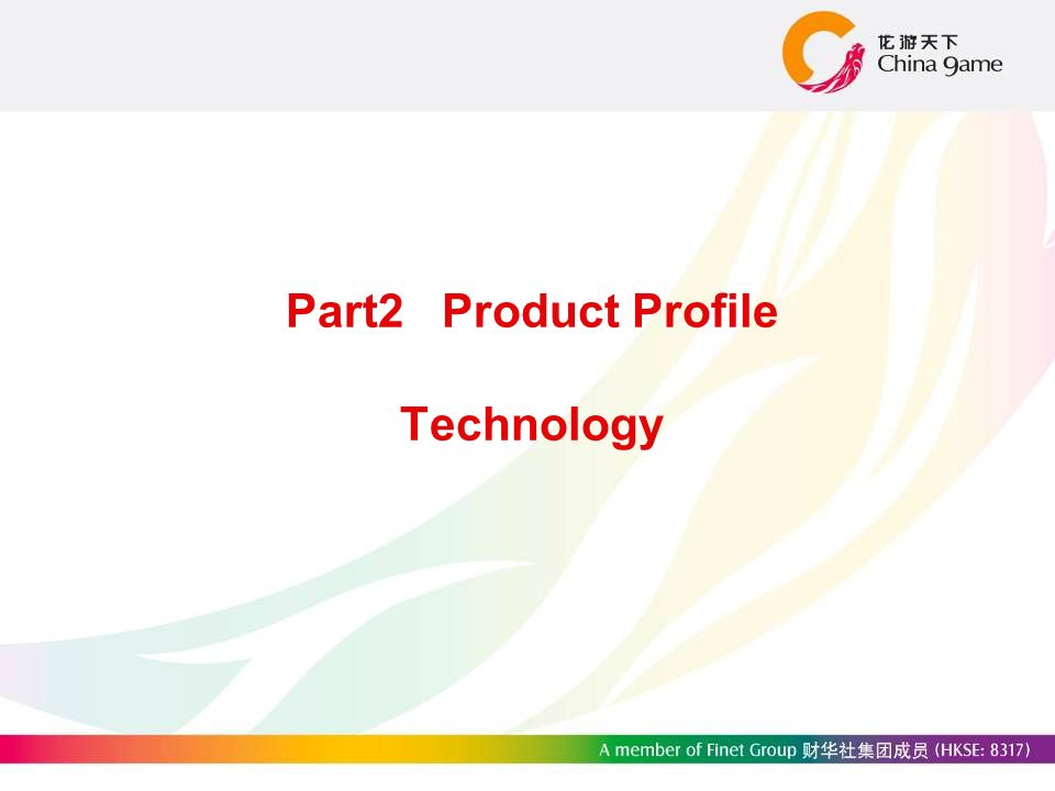 Part2 Product Profile Technology
