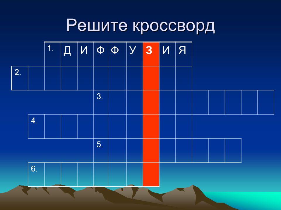 Решите кроссворд 1. ДИФФУЗИЯ 2. 3. 4. 5. 6.