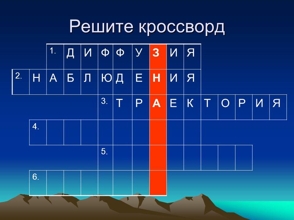 Решите кроссворд 1. ДИФФУЗИЯ 2. НАБЛЮДЕНИЯ 3. ТРАЕКТОРИЯ 4. 5. 6.