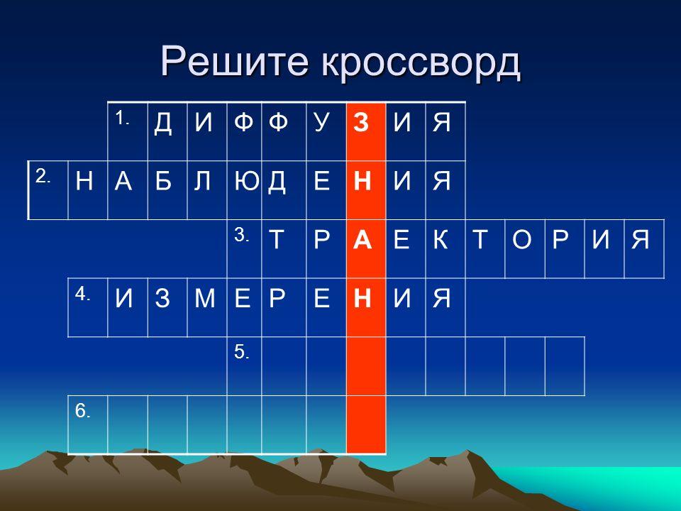 Решите кроссворд 1. ДИФФУЗИЯ 2. НАБЛЮДЕНИЯ 3. ТРАЕКТОРИЯ 4. ИЗМЕРЕНИЯ 5. 6.