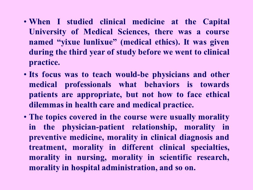 When I studied clinical medicine at the Capital University of Medical Sciences, there was a course named yixue lunlixue (medical ethics). It was given