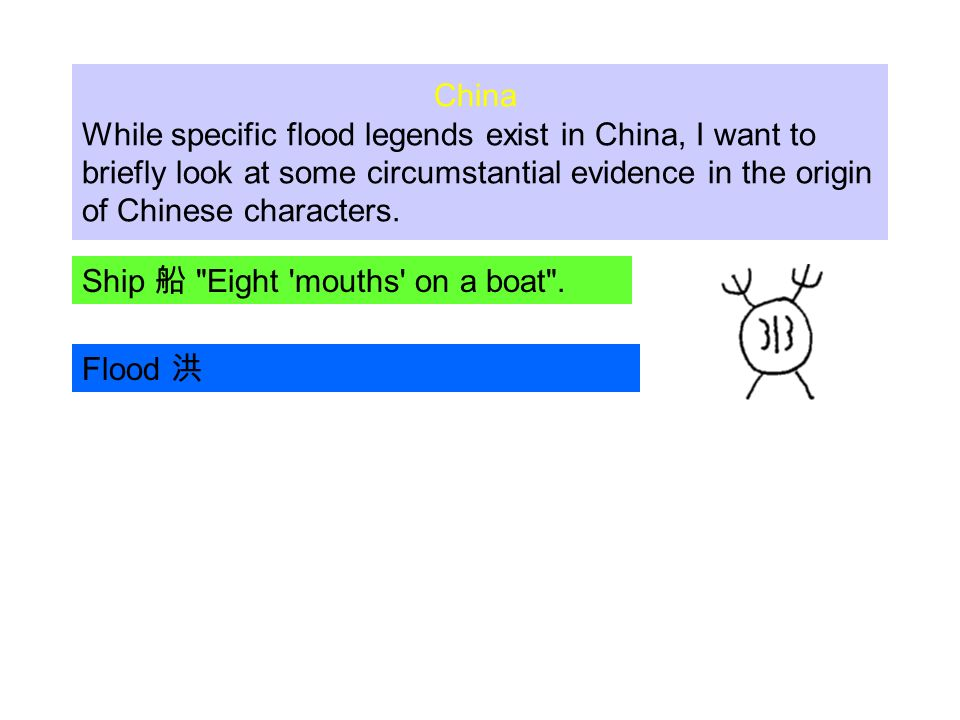 China While specific flood legends exist in China, I want to briefly look at some circumstantial evidence in the origin of Chinese characters.
