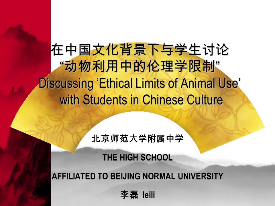 Discussing Ethical Limits of Animal Use with Students in Chinese Culture Discussing Ethical Limits of Animal Use with Students in Chinese Culture THE